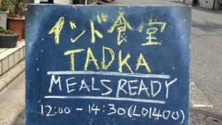 インド食堂 TADKA 京都