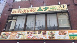 インドレストラン ムナ 五反田