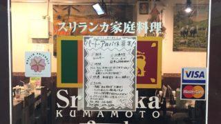 「スリランカ くまもと 2nd」のスリランカカリーに浮んでしまった