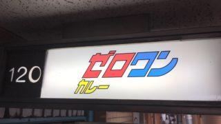 ゼロワン 堺筋本町