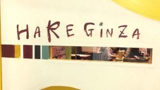 HARE GINZAでスペシャルカレーを食べてみた