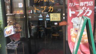 トプカ 神田のポークカレーを食べてみた