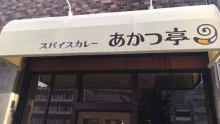 名古屋のあかつ亭へ行ってみた
