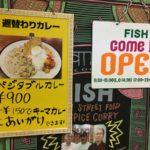 FISHの白身魚カレーに感動
