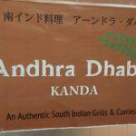 アーンドラ・ダバのCセットは宇宙になった。