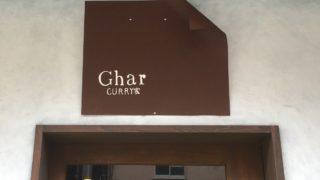 Ghar(ガル)のカレーはヘビー級?