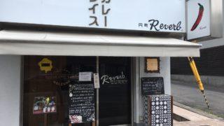 円町リバーブのカレーは主婦向けの味なのか?