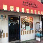 老舗ナイルレストランの名物はインドの寅さんだった