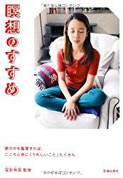 瞑想のすすめ