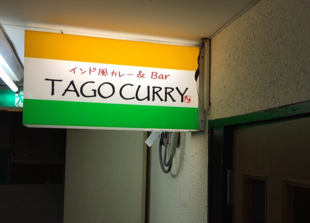 TAGO CURRY(タゴカレー) 熊本
