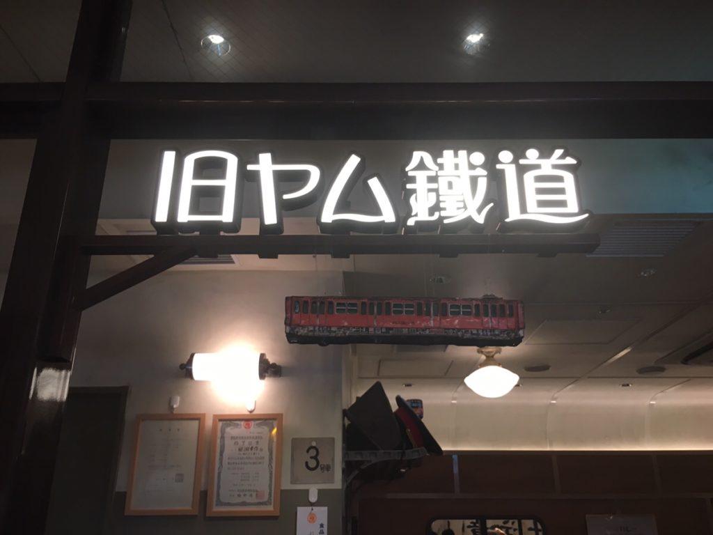 旧ヤム鐵道 大阪