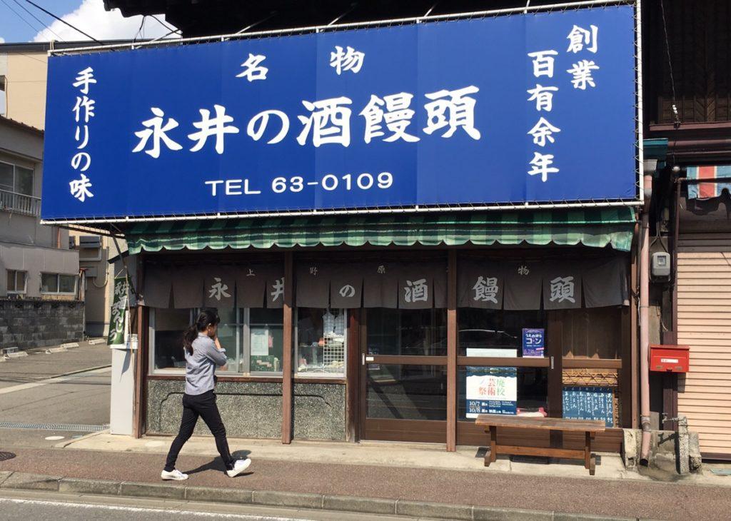 酒まんじゅう屋が日本一多い町へ行ってみた