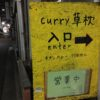新宿三丁目の草枕で、ナスチキンカレーを食べてみた。