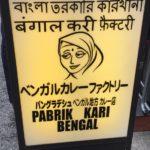 ベンガルカレーファクトリーは神田のバングラディッシュだった