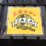 三茶カリー ZAZAは穴場的だった。