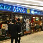 西新宿 もうやん カレーを名古屋で食べたくなる