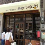 名古屋のあかつ亭は、やみつきになる。